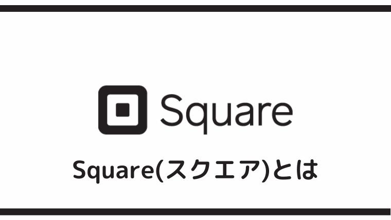 Square(スクエア)とは