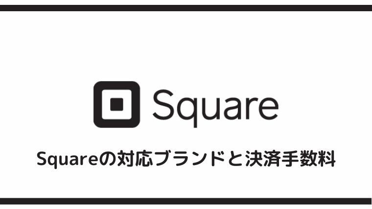 Squareの対応ブランドと決済手数料