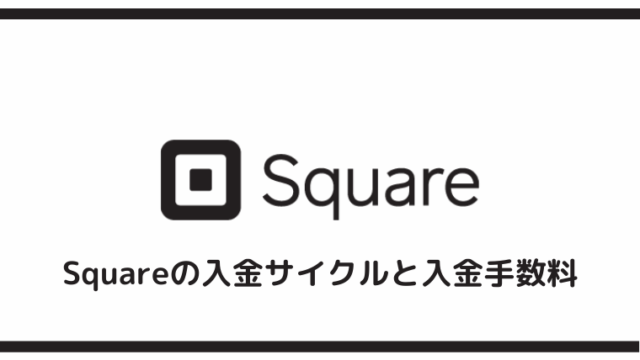 Squareの入金サイクルと入金手数料