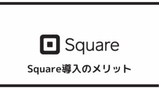 Square導入のメリット