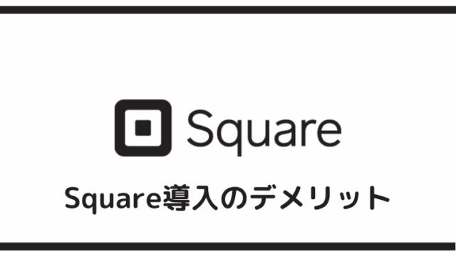 Square導入のデメリット