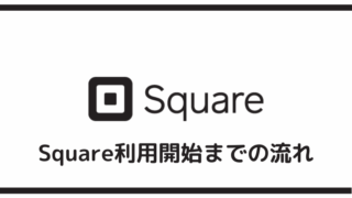 Square利用開始までの流れ