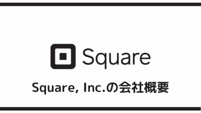 Squareを提供するSquare, Inc.の会社概要
