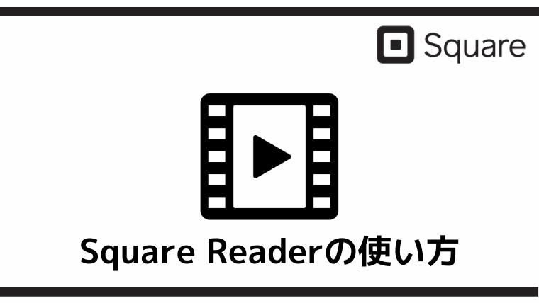Square Readerの使い方(充電)