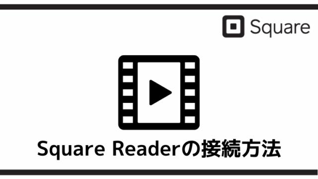 Square Readerの接続方法