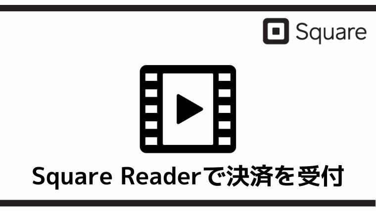 Square Readerで決済を受け付ける