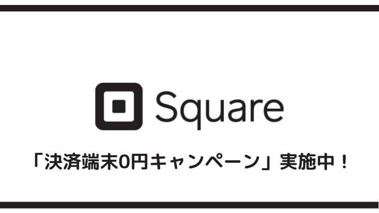 Square「決済端末0円キャンペーン」実施中!